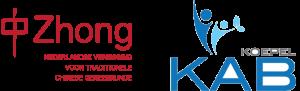 Logo Zhong (de Nederlandse vereniging voor traditionele Chinese geneeskunde) en KAB (Koepel Alternatieve Behandelwijzen)