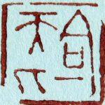 Eenheid tussen mens en natuur is een belangrijk gegeven in de wereld van de acupunctuur